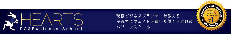 大阪パソコン教室・ビジネススクールHEARTS(ハーツ)